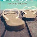 کتاب برای آشنایی با رویکرد ACT توسط دکتر پور شریفی