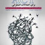 معرفی کتاب توسط دکتر پورشریفی در زمینه رویکرد ACT