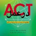 act در عمل