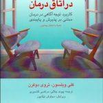 کتاب در مورد نظریه ACT توسط دکتر پور شریفی