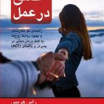 معرفی کتاب در زمینه رویکرد ACT توسط دکتر پورشریفی