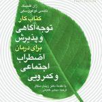 معرفی کتاب در زمینه رویکرد پذیرش و تعهدACT