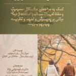 معرفی کتاب در زمینه رویکرد پذیرش و تعهد