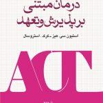کتاب معرفی شده توسط دکتر پورشریفی در زمینه رویکرد ACT