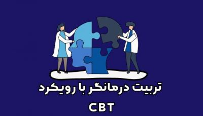 کلاس تربیت درمانگر با رویکرد CBT
