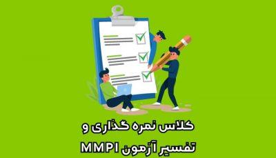 آزمون MMPI