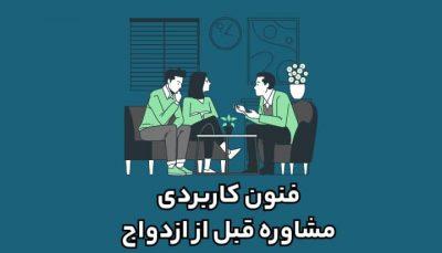 فنون کاربردی مشاوره قبل از ازدواج