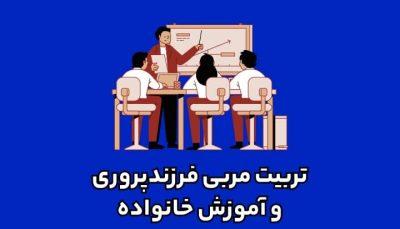 تربیت مربی فرزندپروری