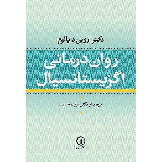 معرفی کتاب در رویکرد اگزیستانسیال