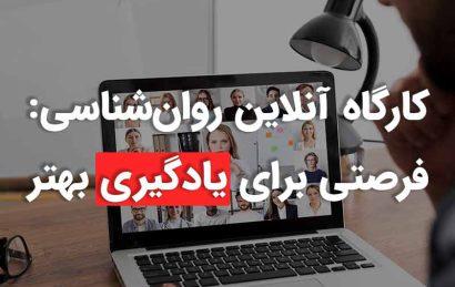 کارگاه روانشناسی آنلاین در مدرسه روانشناسی واران