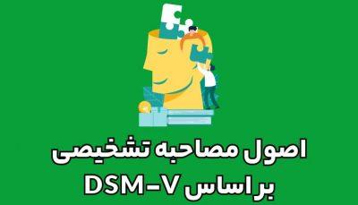 پوستر اصول مصاحبه تشخیصی بر اساس DSM