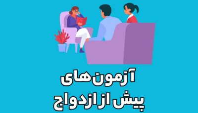 پوستر آزمون های پیش از ازدواج