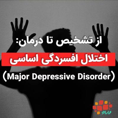 تصویر شاخص اختلال افسردگی