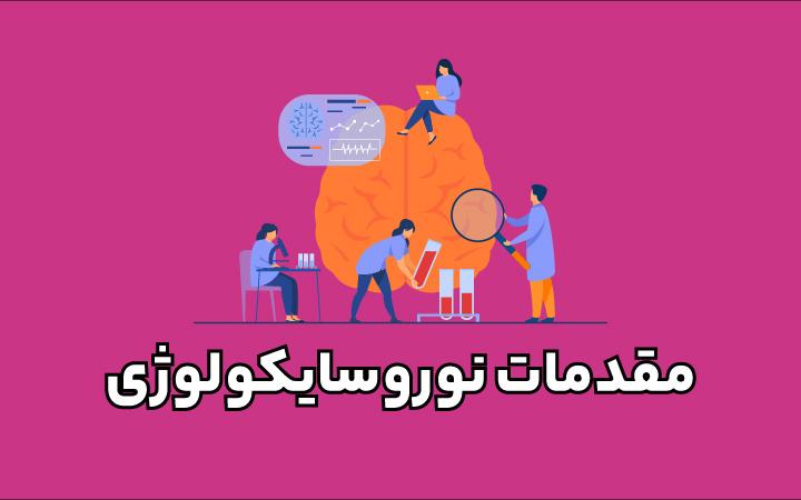 وبینار مقدمات نورو سایکولوژی